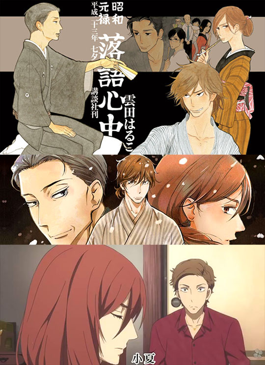 07 - Shōwa-Genroku-Rakugo-Shinjū