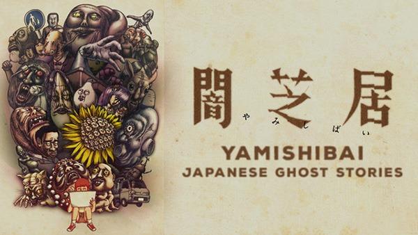 36 - yamishibashi